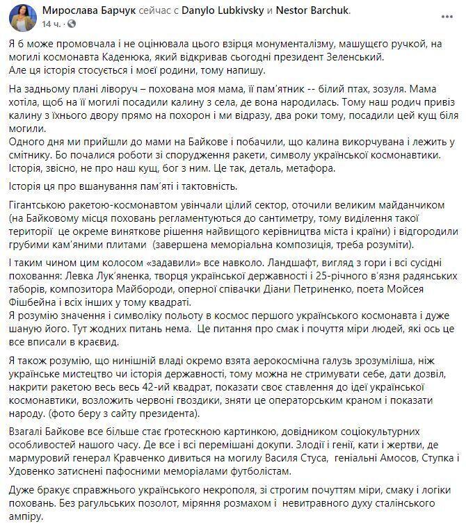 В Україні розгорівся скандал навколо пам'ятника Каденюку, який відкрив Зеленський