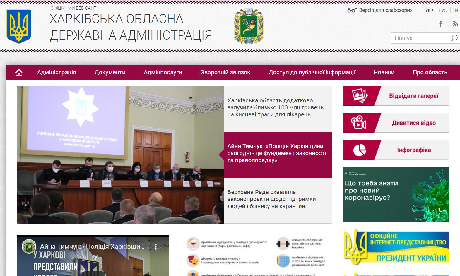 На сайті Харківської ОДА немає поздоровлення з Днем української армії