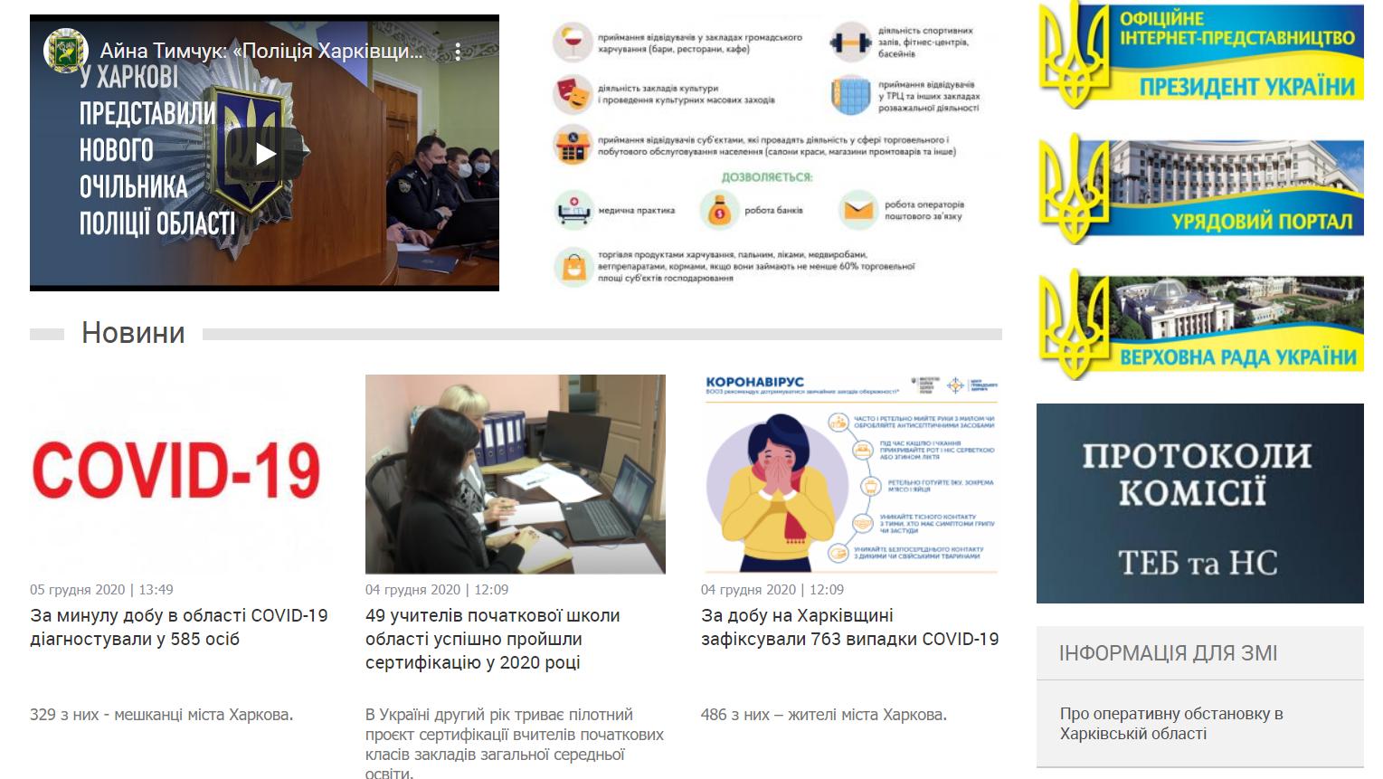 На сайті Харківської ОДА немає вітання з Днем української армії