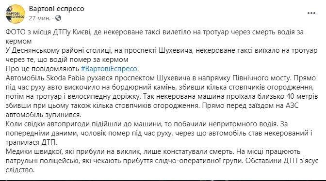 У Києві сталася ДТП