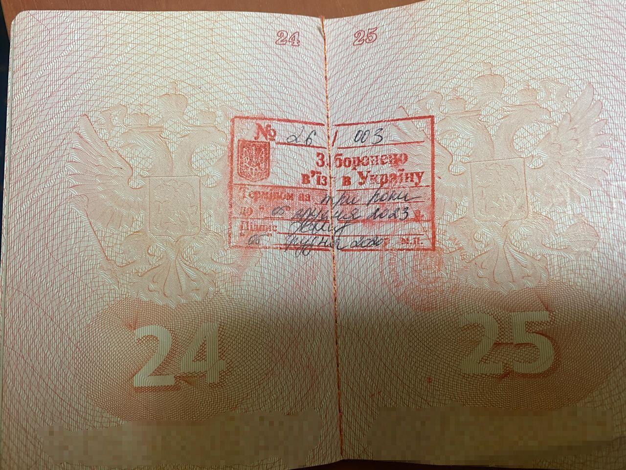 Росіянам на три роки заборонили в'їзд в Україну