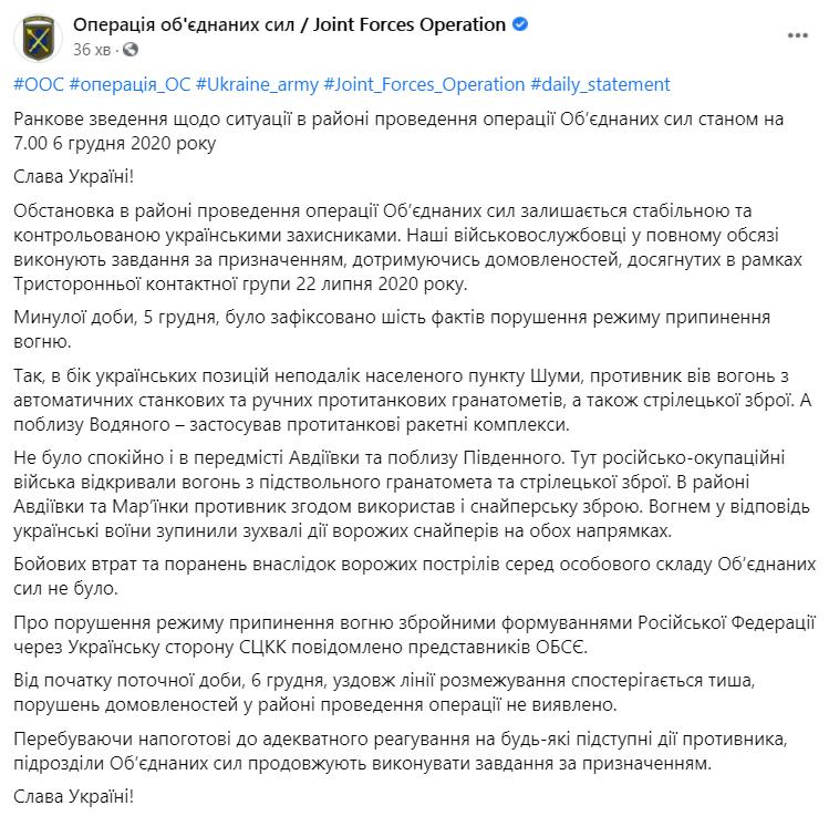 Зведення штабу ООС щодо ситуації на Донбасі за 5 грудня