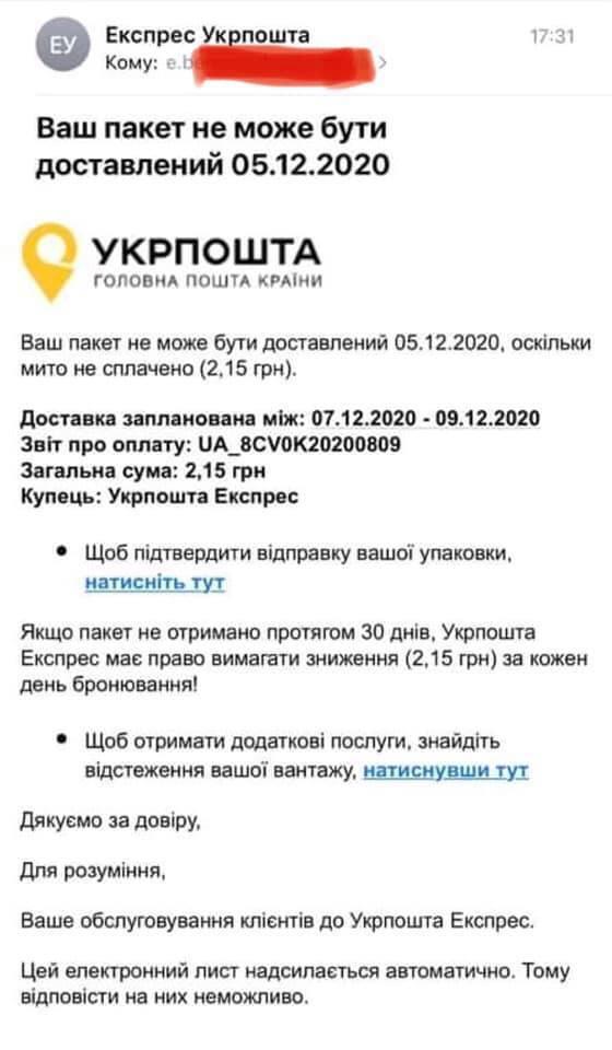 Такие e-mail присылают украинцам мошенники