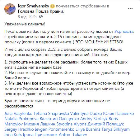 Смелянский заверил, что Укрпочта делает все возможное, чтобы установить мошенников