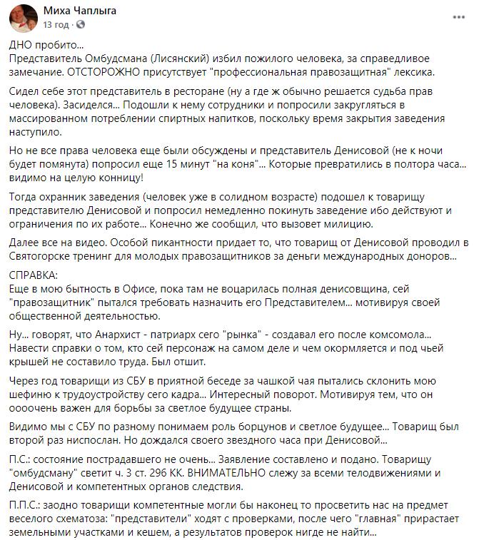 Инцидент произошел в Святогорске