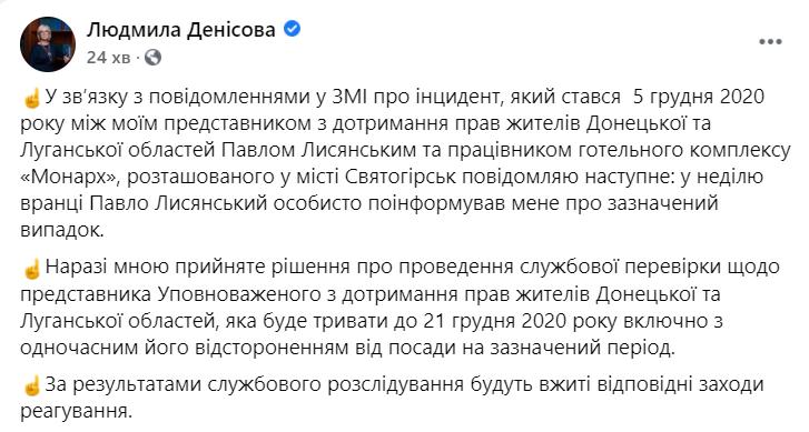 Денисова сообщила о служебном расследовании ситуации с Лисянским