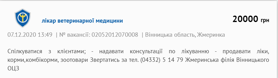 Зарплата ветеринара в Украине
