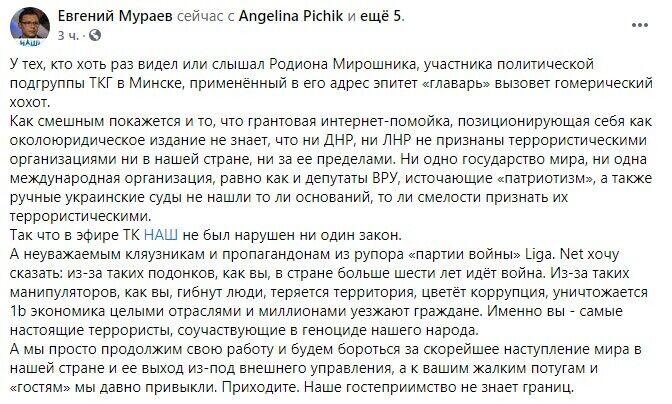 Мураєв заступився за терористів