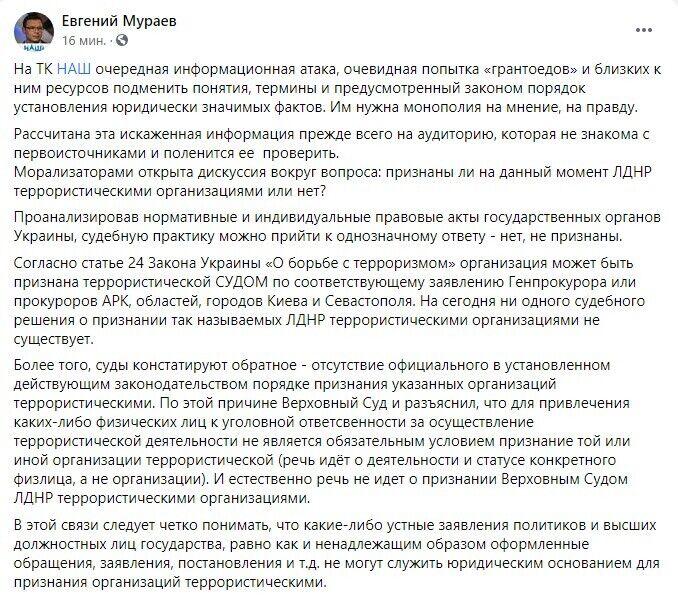 """Мураєв пояснив свою позицію щодо невизнання """"Л/ДНР"""" терористами"""