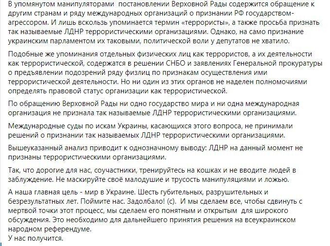 """Політик заявив, що ніхто не визнав """"Л/ДНР"""" терористичними організаціями"""