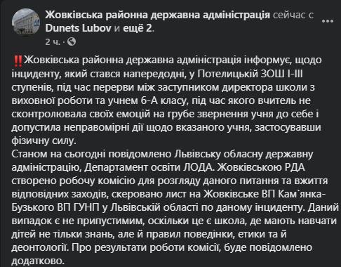 На Львівщині заступниця директора побила учня: інцидент зняли на відео