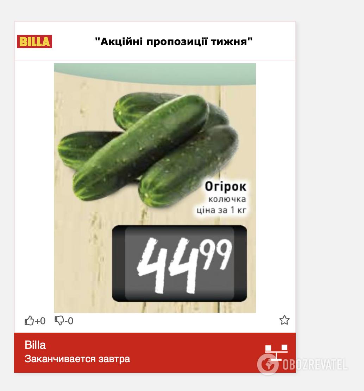 Цена на огурцы в Billa