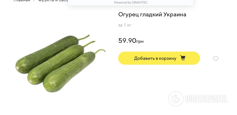 """Цена на огурцы в """"Мегамаркете"""""""