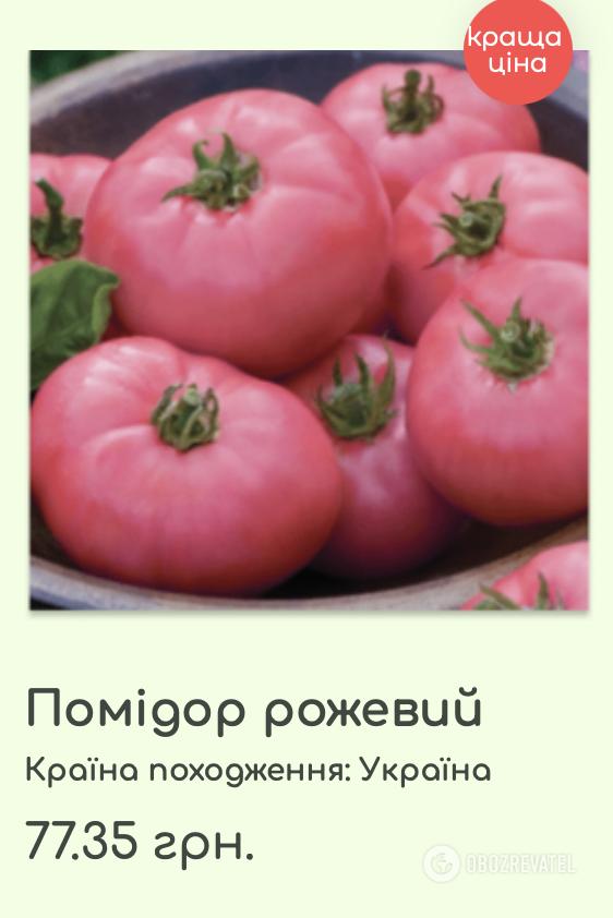 Стоимость розовых помидоров