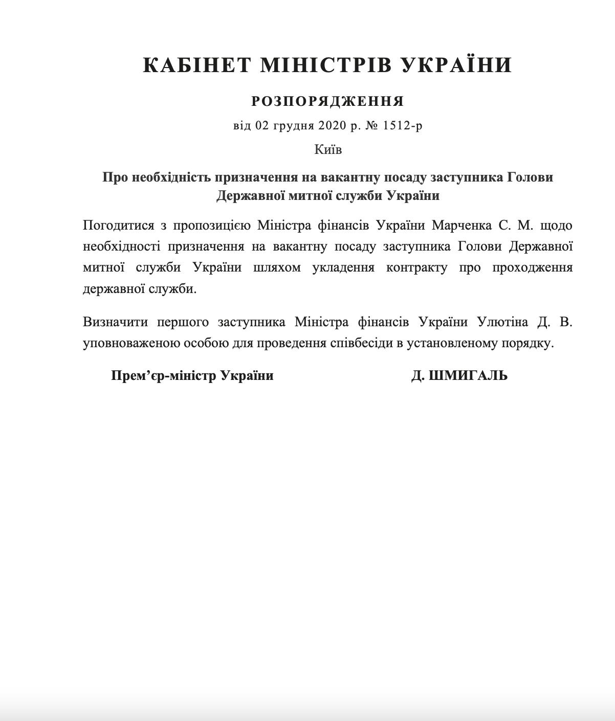 Приказ о размещении вакансии заместителя главы ГТС