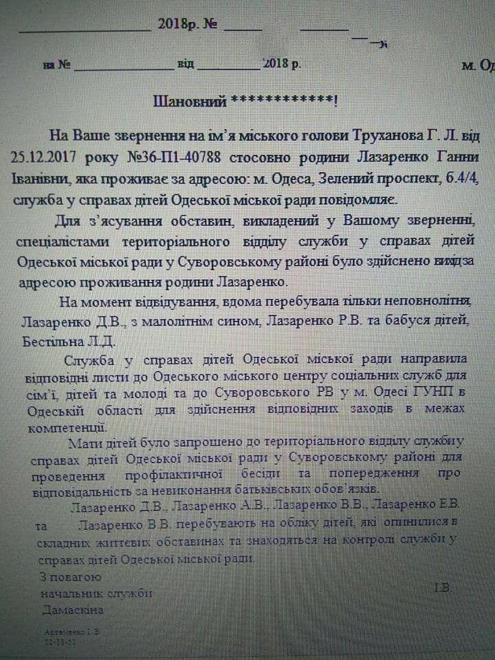 Facebook / Зоя Мельник