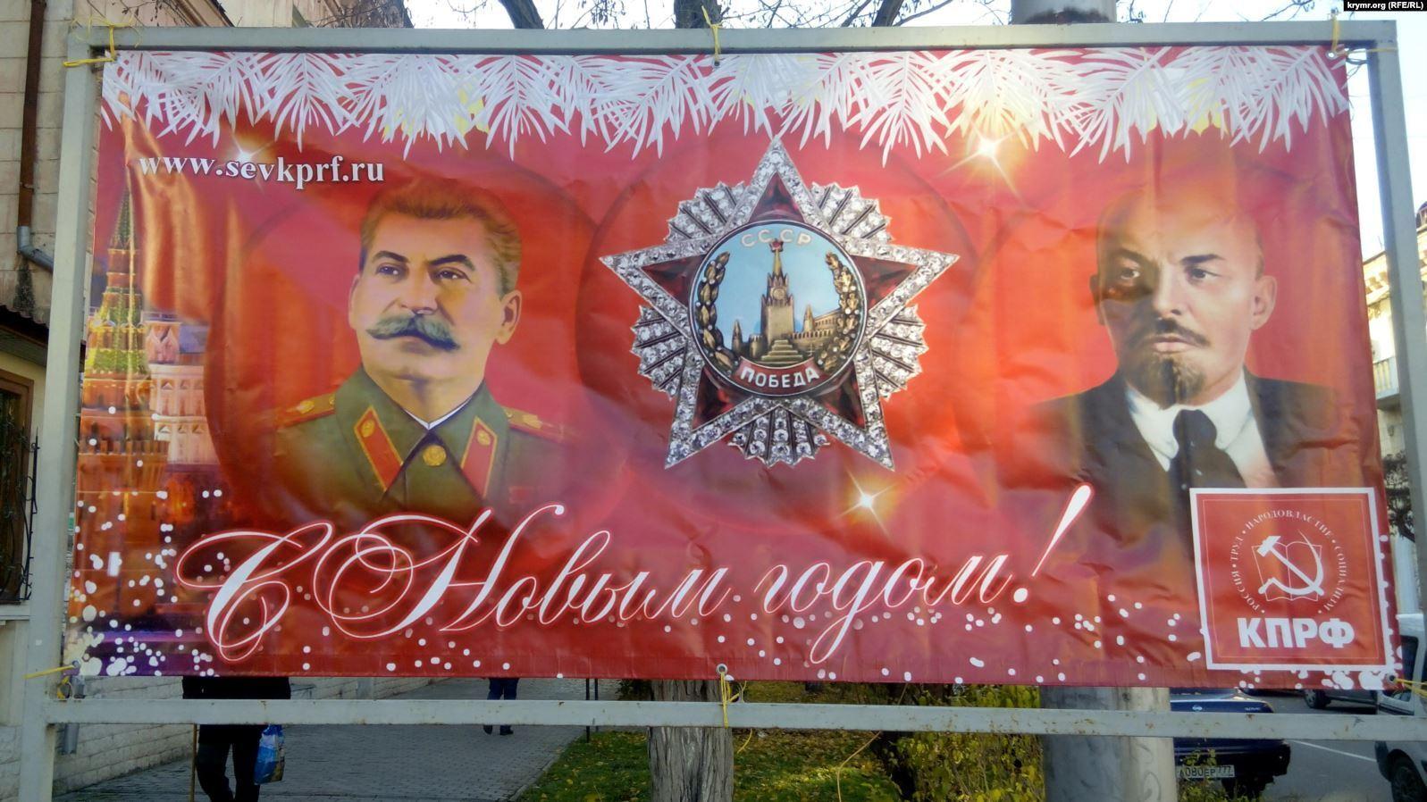 """Сталін і Ленін """"привітали"""" з Новим роком."""