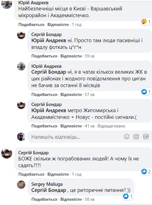 У Києві створили карту грабежів