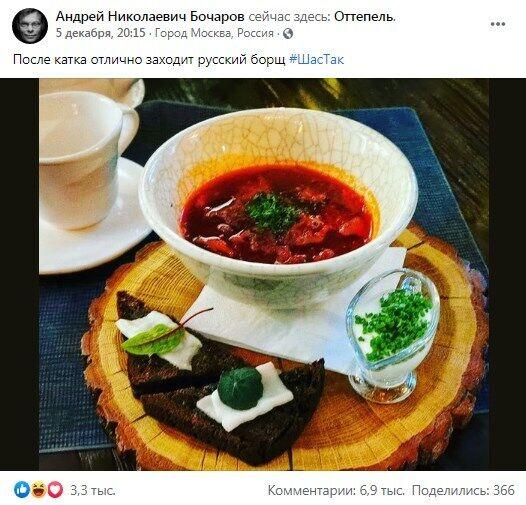 Facebook Андрія Бочарова.