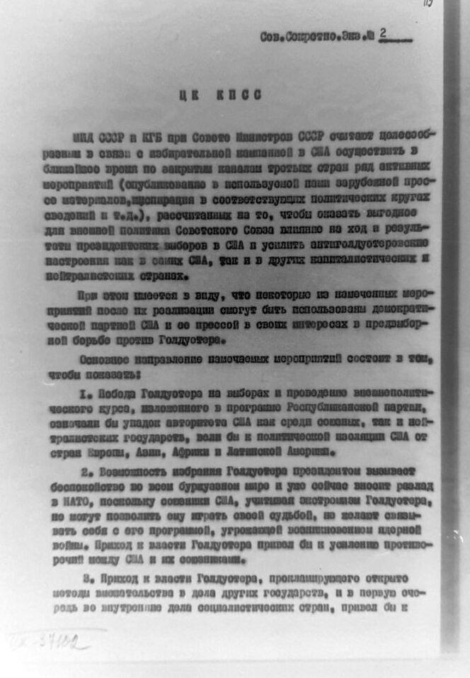 Документ ЦК КПСС