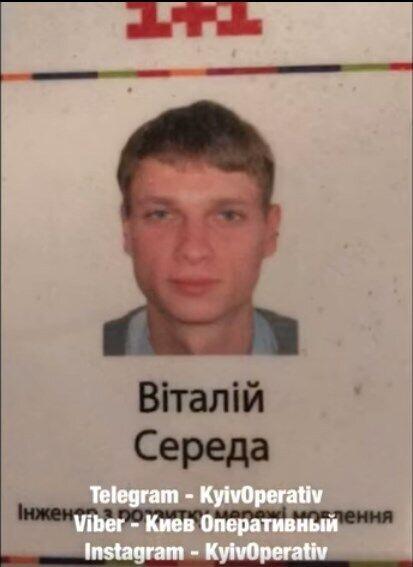 Віталій Середа.