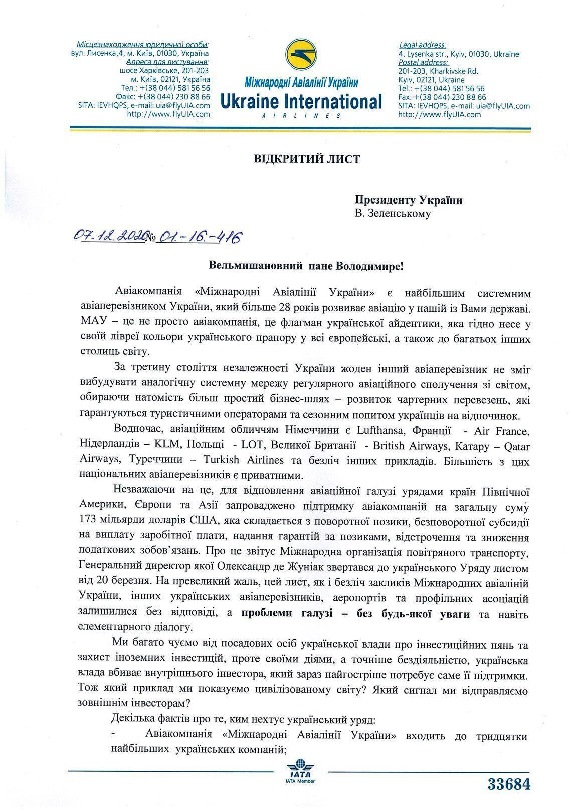 Лист від керівництва МАУ до Володимира Зеленського