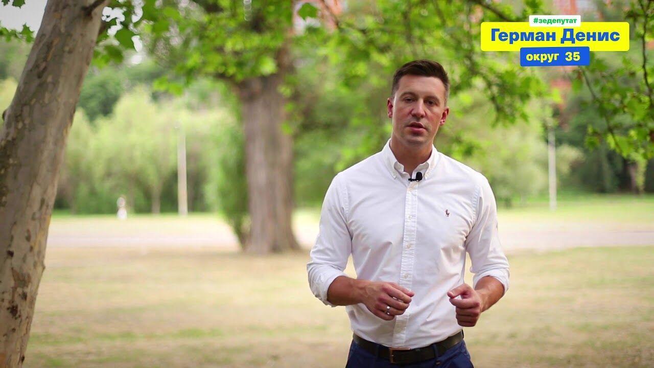 Предвыборный ролик Дениса Германа