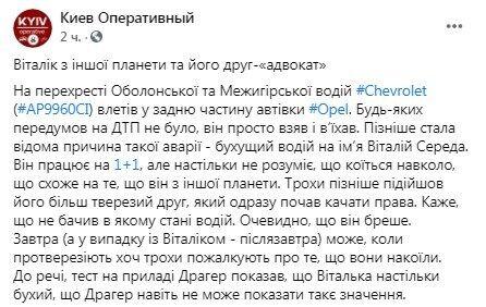 "Facebook ""Київ оперативний""."