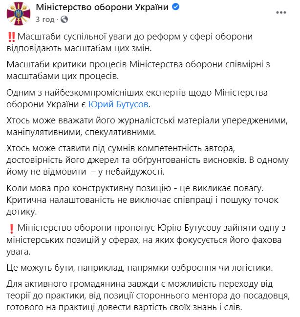 Парламентский комитет получил доказательства лжи президента Украины
