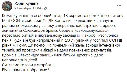 Сообщение о смерти украинца на странице 18-го отдельного вертолетного отряда