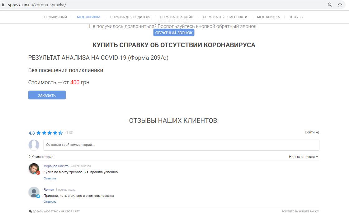 Цена подделки 400 грн