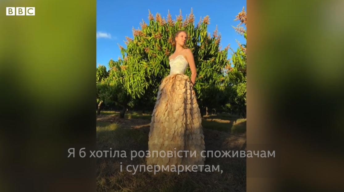 Платье из манго.