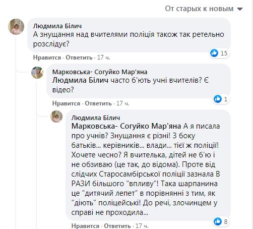 На Львівщині вчителька побила учня на очах у дітей, в школі її пожаліли: деталі скандалу