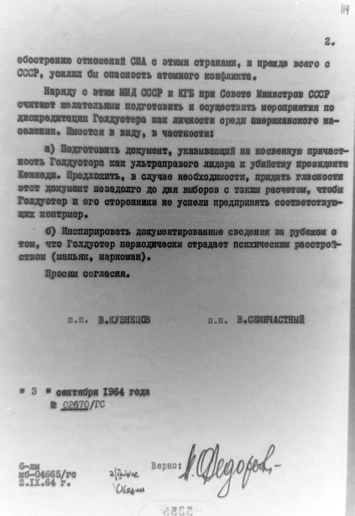 Архив СССР