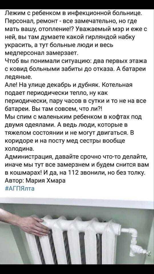 Жалоба жительницы оккупированного Крыма