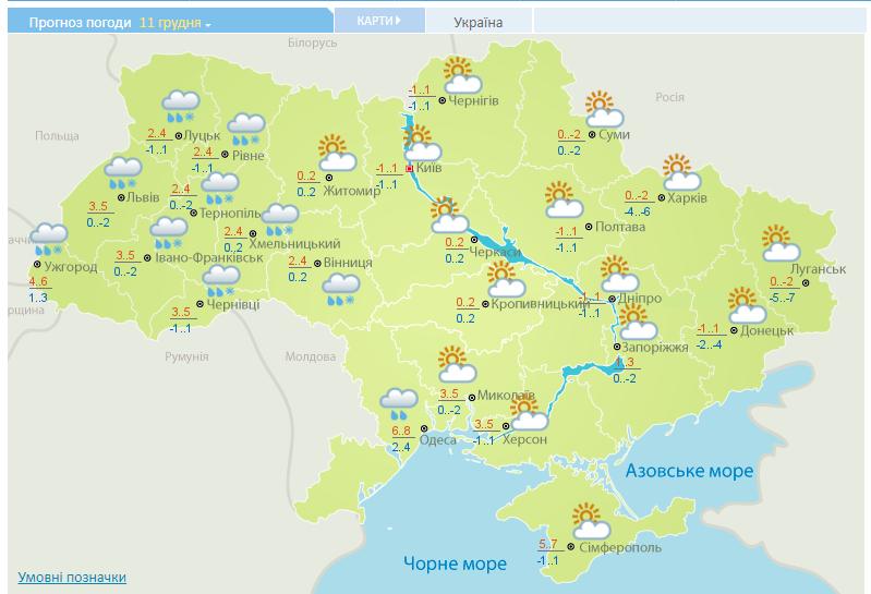 Прогноз погоды в Украине на 11 декабря