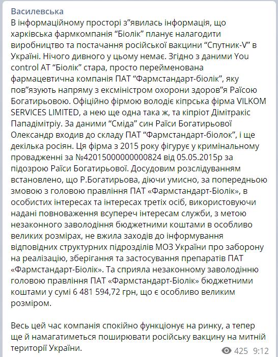 Скандал с российской вакциной в Украине: всплыла связь компании с министром Януковича
