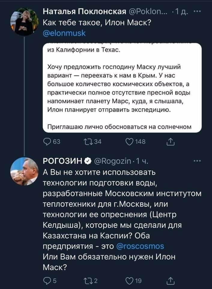 Рогозин поскандалил с Поклонской