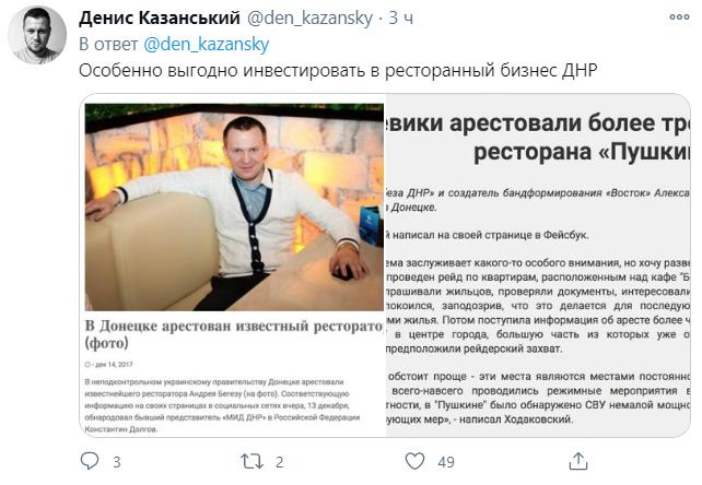 """Пользователи сети высмеяли надежды """"ДНР"""" на улучшение инвестиционного климата"""