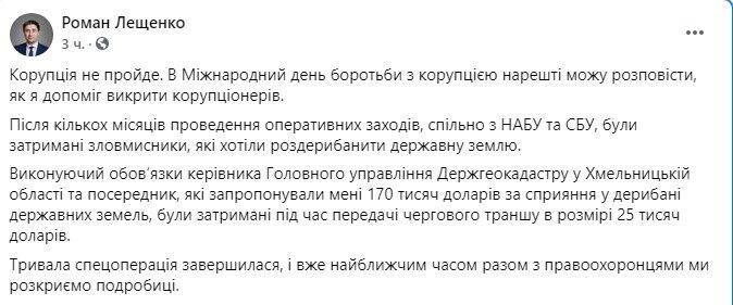 Глава Госгеокадастра рассказал о спецоперации НАБУ и СБУ