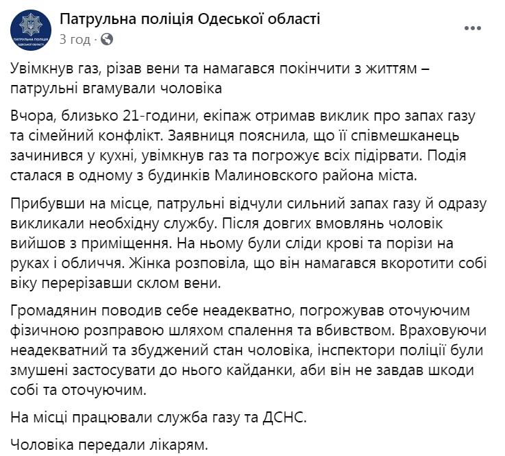 Патрульна поліція Одеси