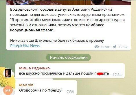 Реакція користувачів Telegram на виступ Родзинського.