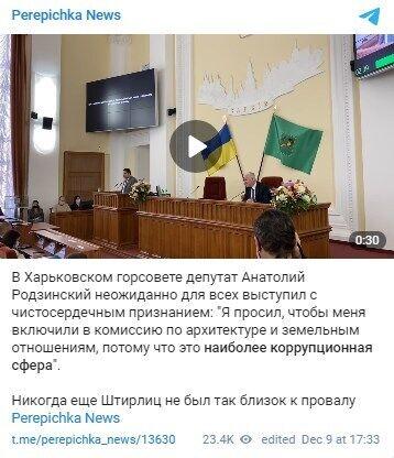 Пост Perepichka News.