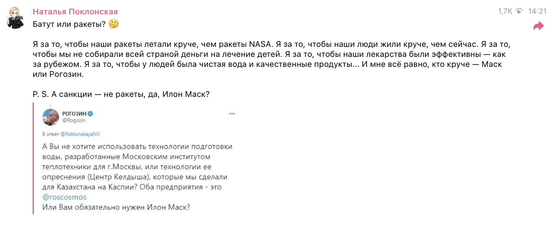 Поклонская ответила Рогозину