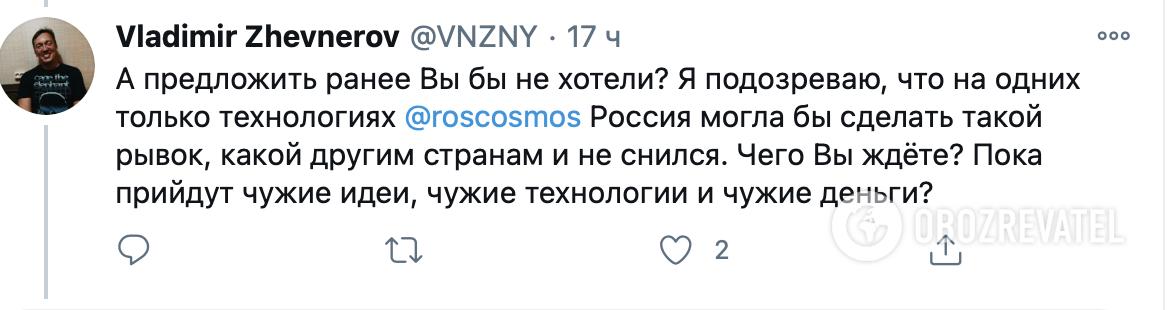 Рогозина затравили в комментариях