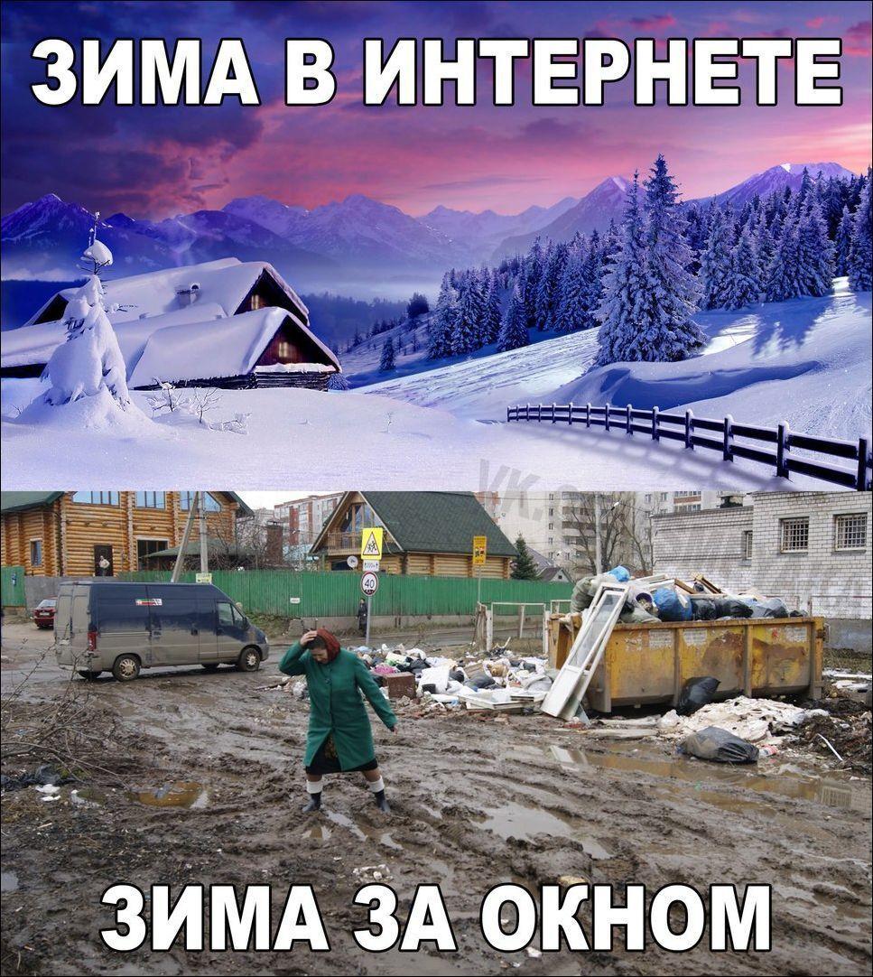 Жарт про зиму