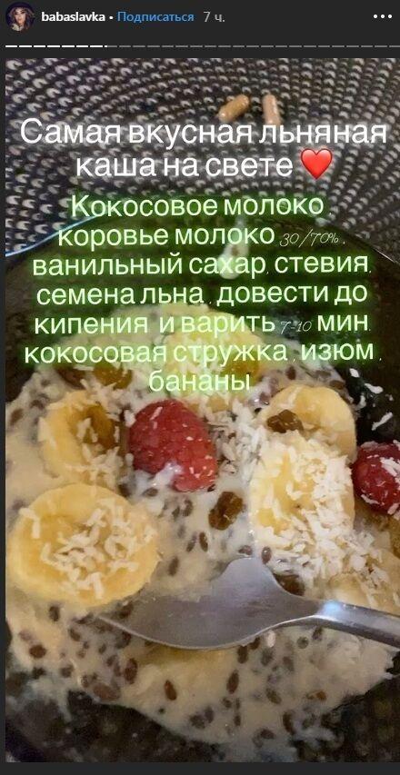 """Слава Камінська з """"НеАнгелів"""" поділилася рецептом найсмачнішого сніданку"""