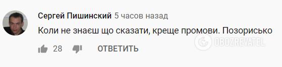 """""""Позорище!"""" Украинцы разгромили скандального """"слугу народа"""" за """"собачий"""" совет"""