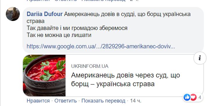 """""""Русские не умеют готовить борщ!"""" Кафе в Париже оскандалилось подыгрыванием России"""