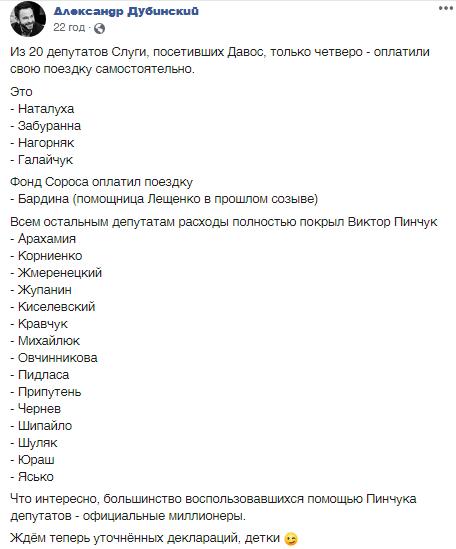 """Дубинский раскрыл, кто дал деньги на поездку """"слуг"""" в Давос"""
